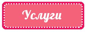 front-button-uslugi