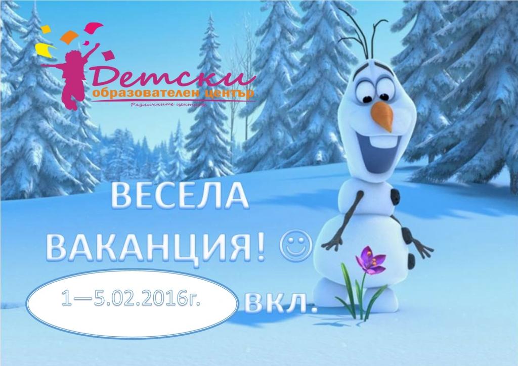 плакат_зимна ваканция